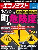 エコノミスト 2021年 11/2号 [雑誌]