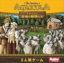 アグリコラ 牧場の動物たち 日本語版