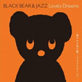 BLACK BEAR & JAZZ Lovely Dreams〜華やかな夜に聴くジャズリラクシング〜 [ (V.A.) ]