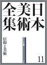 日本美術全集 11 信仰と美術 (テーマ巻2) (日本美術全集(全20巻)) [ 辻惟雄 ]