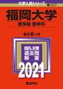福岡大学(医学部〈医学科〉) 2021年版;No.557 (大学入試シリーズ) [ 教学社編集部 ]