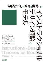 学習者中心の教育を実現するインストラクショナルデザイン理論とモデル [ C.M.ライゲルース ]