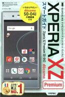 ゼロからはじめるドコモXPERIA XZ Premium SO-04Jスマートガイド