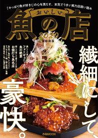 おいしい魚の店 首都圏版(2020) 本気でうまい実力店揃い踏み (ぴあMOOK)