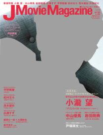 J Movie Magazine(Vol.32(2018)) 映画を中心としたエンターテインメントビジュアルマガ 小瀧望『プリンシパル~恋する私はヒロインですか?~』/中山優 (パーフェクト・メモワール)