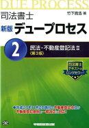 司法書士デュープロセス(2)新版(第3版)