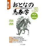 おとなの馬券学(No.150)