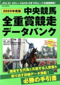 中央競馬全重賞競走データバンク(2020年度版) (M.B.MOOK)