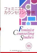 フェミニストカウンセリング研究(vol.6)