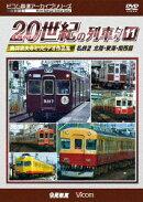よみがえる20世紀の列車たち11 私鉄3 <北陸・東海・関西篇> 奥井宗夫8ミリビデオ作品集