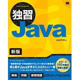 独習Java新版