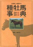 田端到・加藤栄の種牡馬事典(2013-2014)