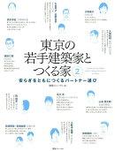 東京の若手建築家とつくる家(2)