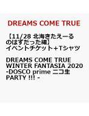 【イベントチケット(11/28 北海きたえーるのはずだった編)+Tシャツ】DREAMS COME TRUE WINTER FANTASIA 2020 - D…