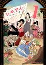レキアイ! 歴史と愛 1 (星海社COMICS) [ 亀 ]