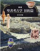 図説聖書考古学旧約篇