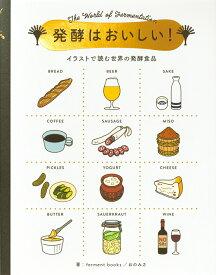 発酵はおいしい! イラストで読む世界の発酵食品 [ ferment books ]