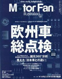 Motor Fan illustrated(Vol.165) 特集:欧州車総点検 (モーターファン別冊)