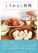 【バーゲン本】くりかえし料理