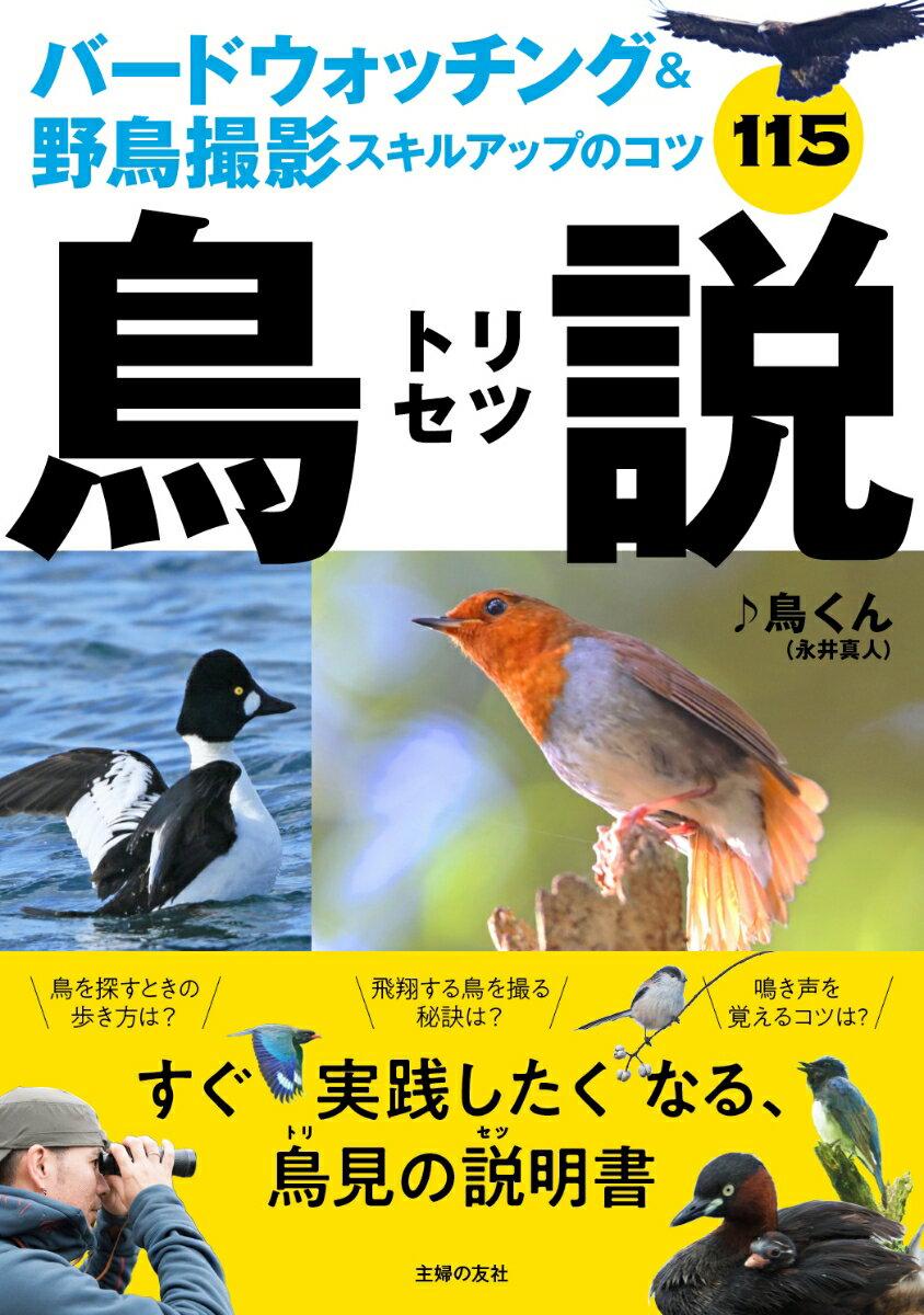 バードウォッチング&野鳥撮影スキルアップのコツ115 鳥説 [ ♪鳥くん(永井真人) ]