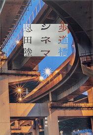 歩道橋シネマ [ 恩田 陸 ]