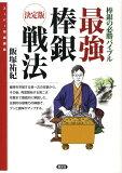 最強棒銀戦法 (スーパー将棋講座)
