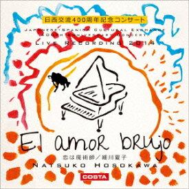 恋は魔術師/El Amor Brujo [ 細川夏子 ]