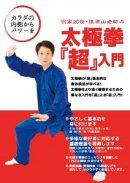 宗家20世陳沛山老師の太極拳「超」入門