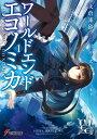 WORLD END ECONOMiCA(1) (電撃文庫) [ 支倉凍砂 ]