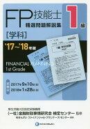 1級FP技能士[学科]精選問題解説集('17〜'18年版)