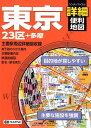 東京詳細便利地図2版 23区+多摩 (ハンディマップル)
