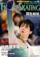 ワールド・フィギュアスケート(No.78)