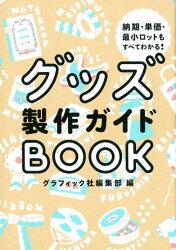グッズ製作ガイドBOOK
