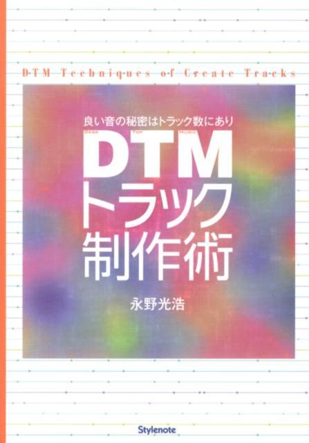 DTMトラック制作術 良い音の秘密はトラック数にあり [ 永野光浩 ]