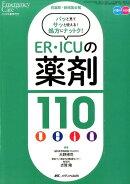 ER・ICUの薬剤110