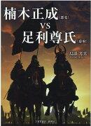 楠木正成(悪党)vs足利尊氏(幕府)