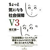 ちょっと気になる社会保障V3第3版