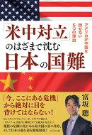 「米中対立」のはざまで沈む日本の国難