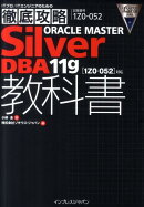 ORACLE MASTER Silver DBA 11g教科書