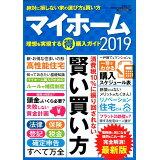 マイホーム 理想を実現する(得)購入ガイド(2019) (三才ムック)