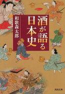 【バーゲン本】酒が語る日本史ー河出文庫