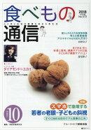 食べもの通信(No.572(2018 10月)
