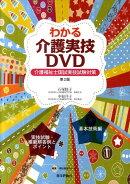 わかる介護実技DVD第2版