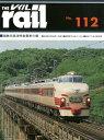 レイル(No.112) 国鉄交直流特急電車の顔