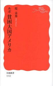 ルポ貧困大国アメリカ (岩波新書) [ 堤未果 ]
