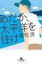 めだか、太平洋を往け (幻冬舎文庫) [ 重松清 ]