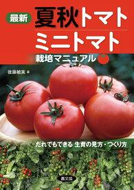 最新 夏秋トマト・ミニトマト栽培マニュアル だれでもできる生育の見方・つくり方 [ 後藤敏美 ]