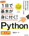 Python超入門 (たった1日で基本が身に付く!) [ 伊藤裕一(プログラミング) ]
