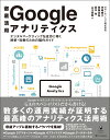 徹底活用 Google アナリティクス デジタルマーケティングを成功に導く解析・改善のための操作ガイド [ NRIネットコム…