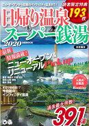 日帰り温泉&スーパー銭湯首都圏版(2020)